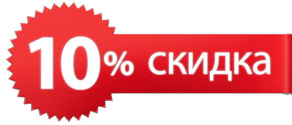 Картинки по запросу скидка 10%